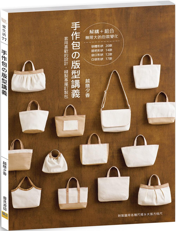 手作包の版型講義:套用喜歡的設計,縫製專屬訂製包