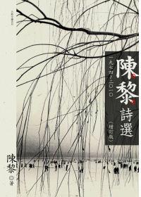 陳黎詩選:1974-2010 (增訂版)