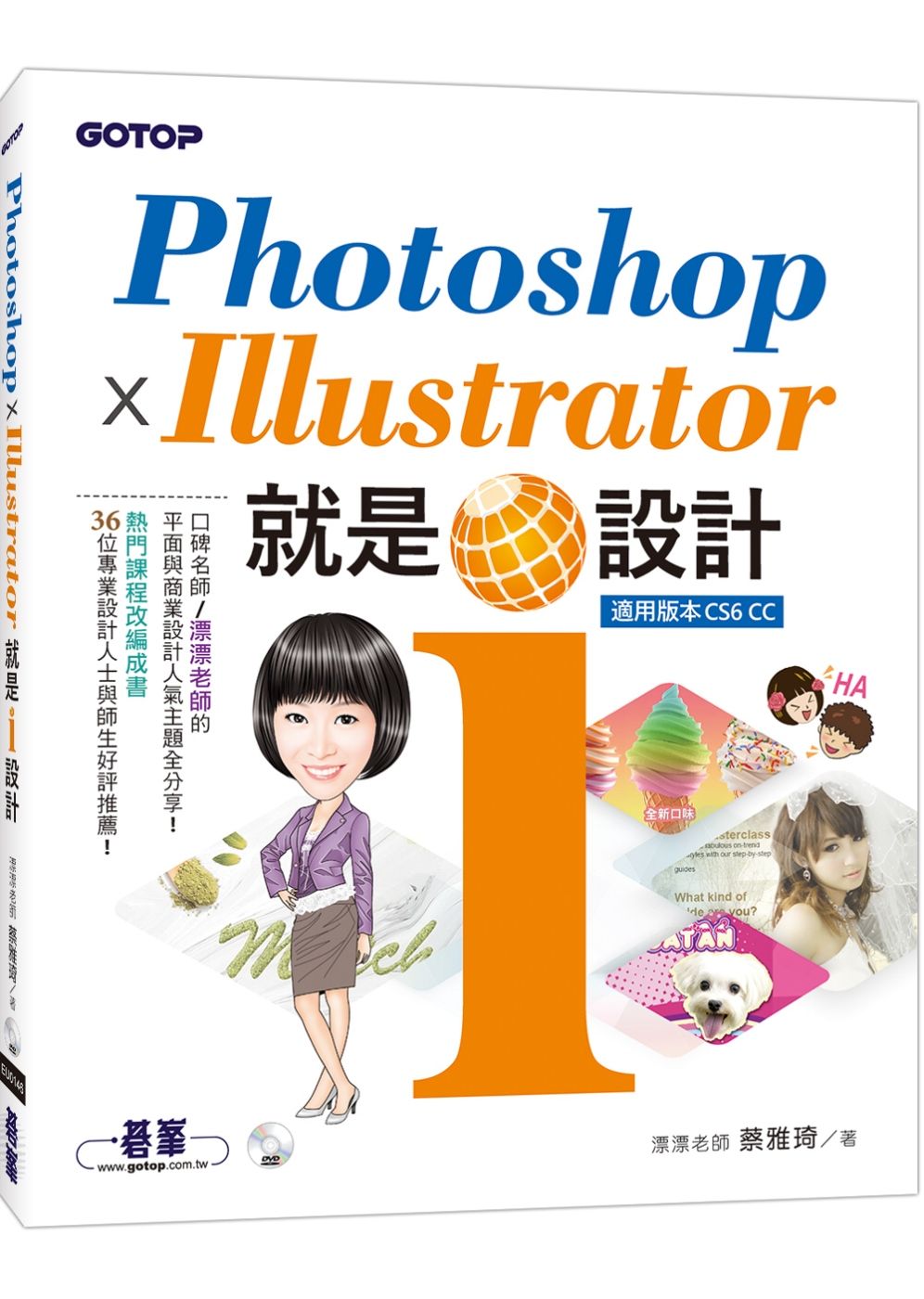 Photoshop X Illustrator 就是i設計(附書DVD)