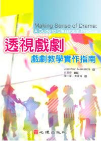 透視戲劇:戲劇教學實作指南