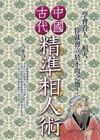 中國古代精準相人術