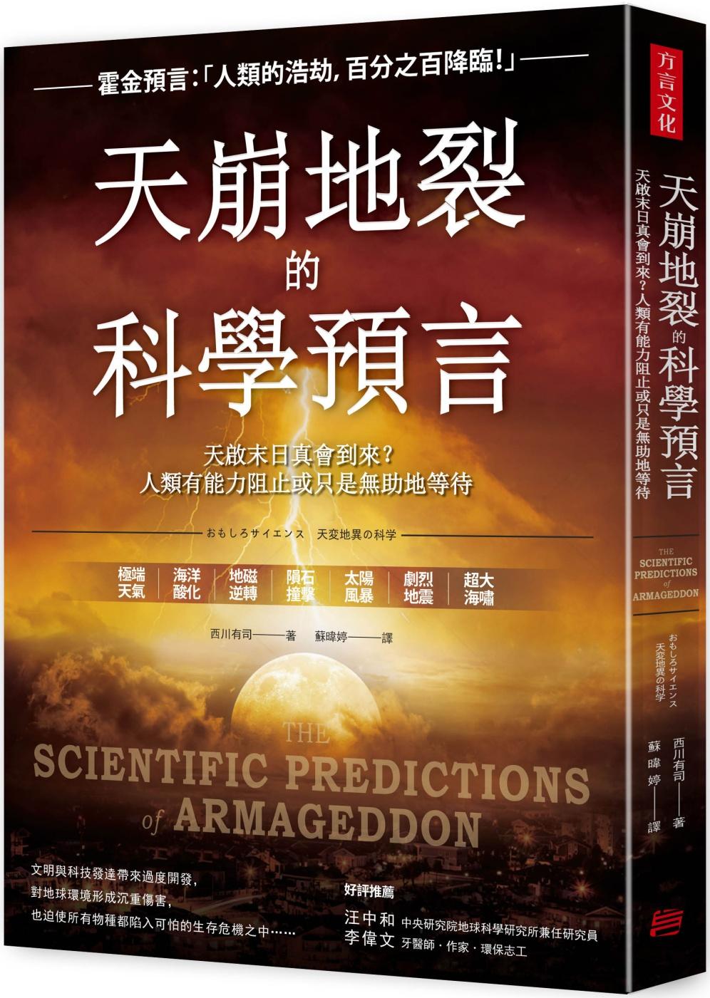 天崩地裂的科學預言:天啟末日真會到來?人類有能力阻止或只是無助地等待