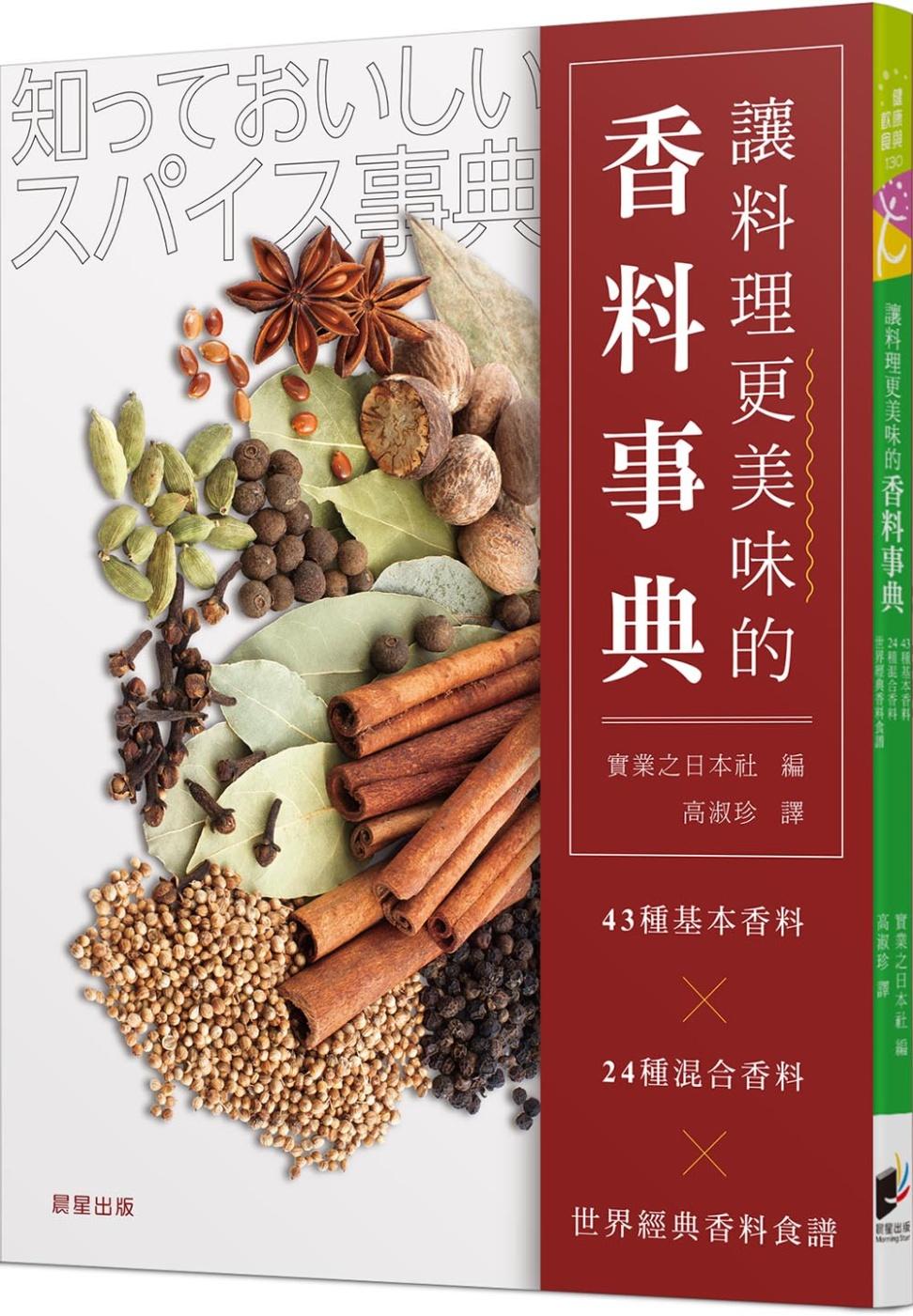 讓料理更美味的香料事典:43種基本香料x24種混合香料x世界經典香料食譜