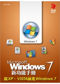 Windows 7 新功能手冊:從 XP、VISTA 前進 Windows 7