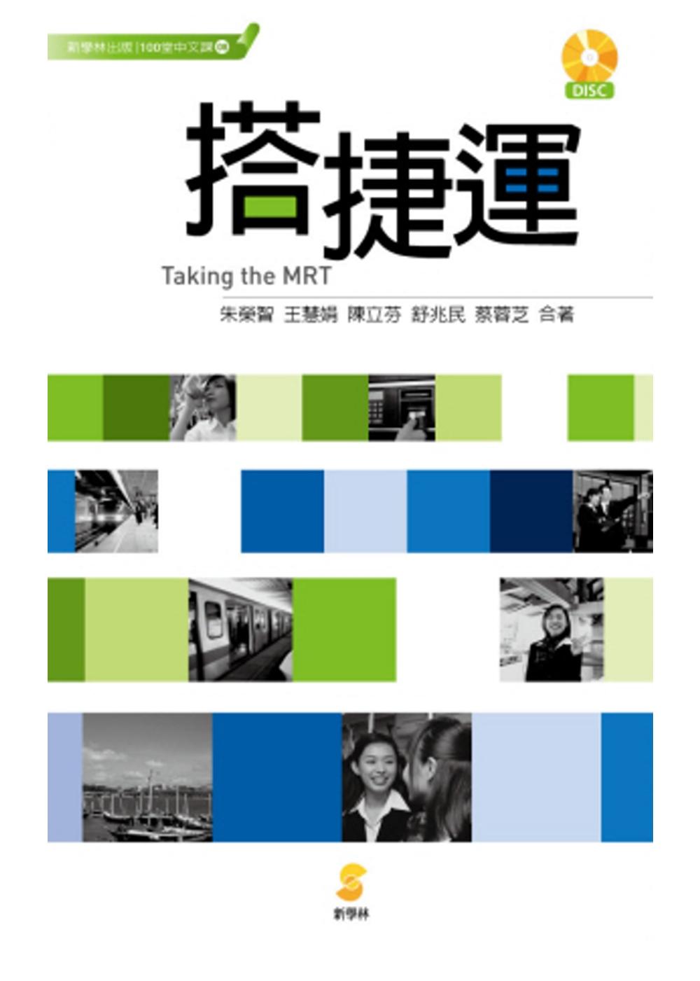 搭捷運:Taking the MRT (附有聲學習光碟)