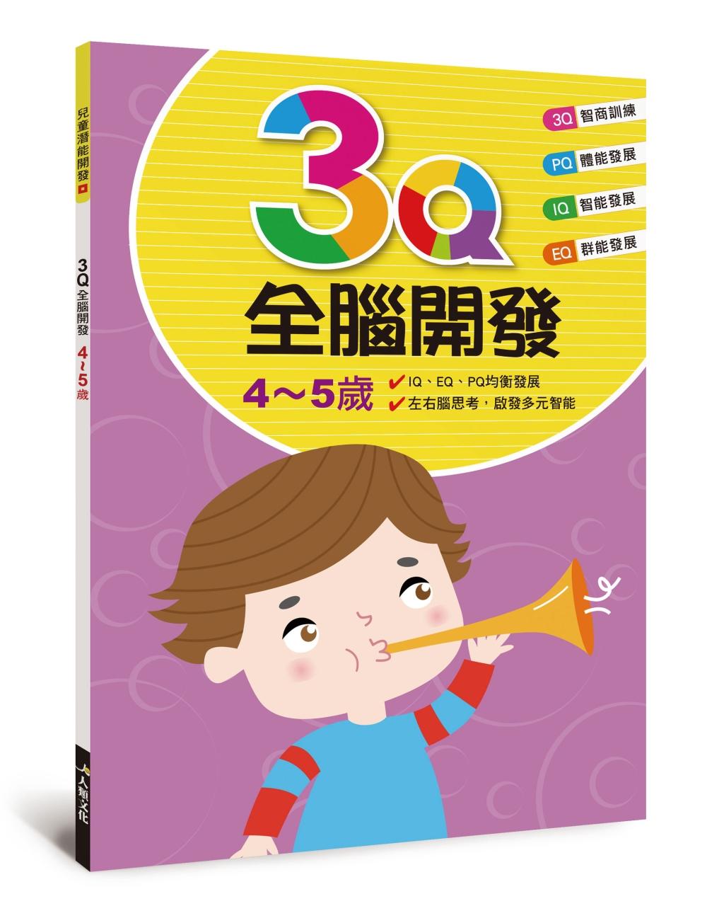兒童潛能開發:3Q全腦開發(4~5歲)