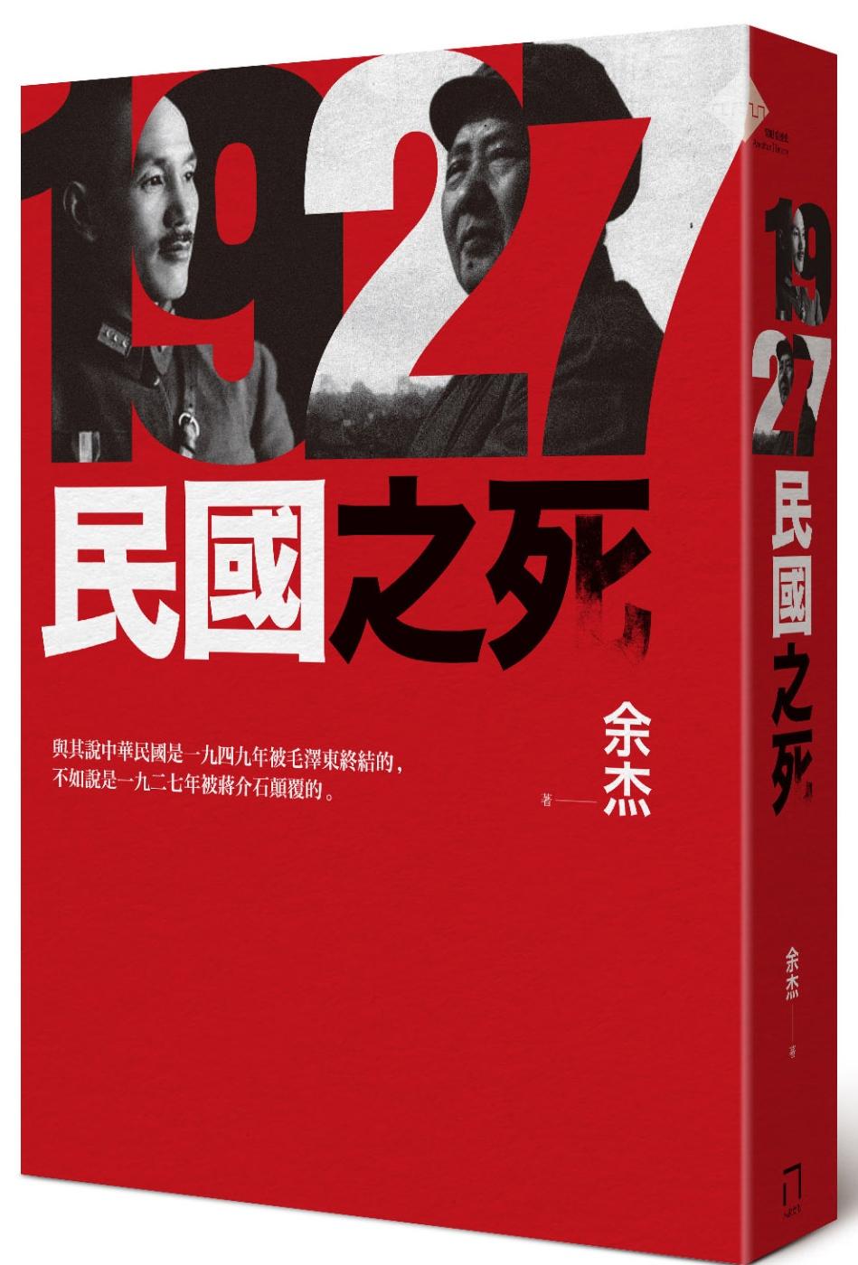 1927:民國之死(新版)