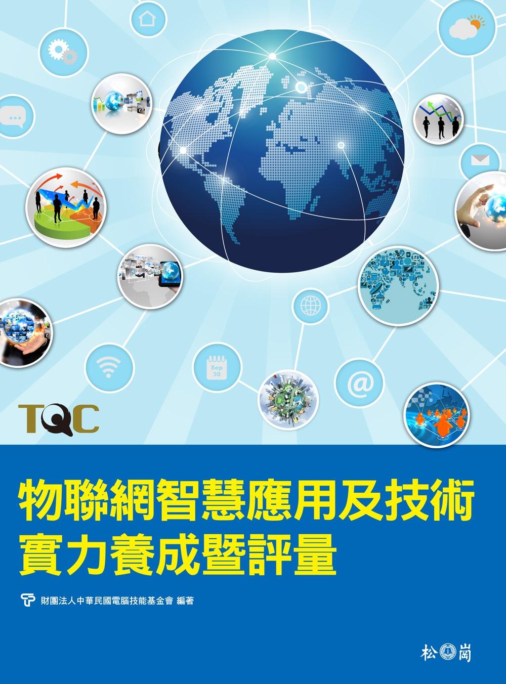 物聯網智慧應用及技術實力養成暨評量(附光碟)