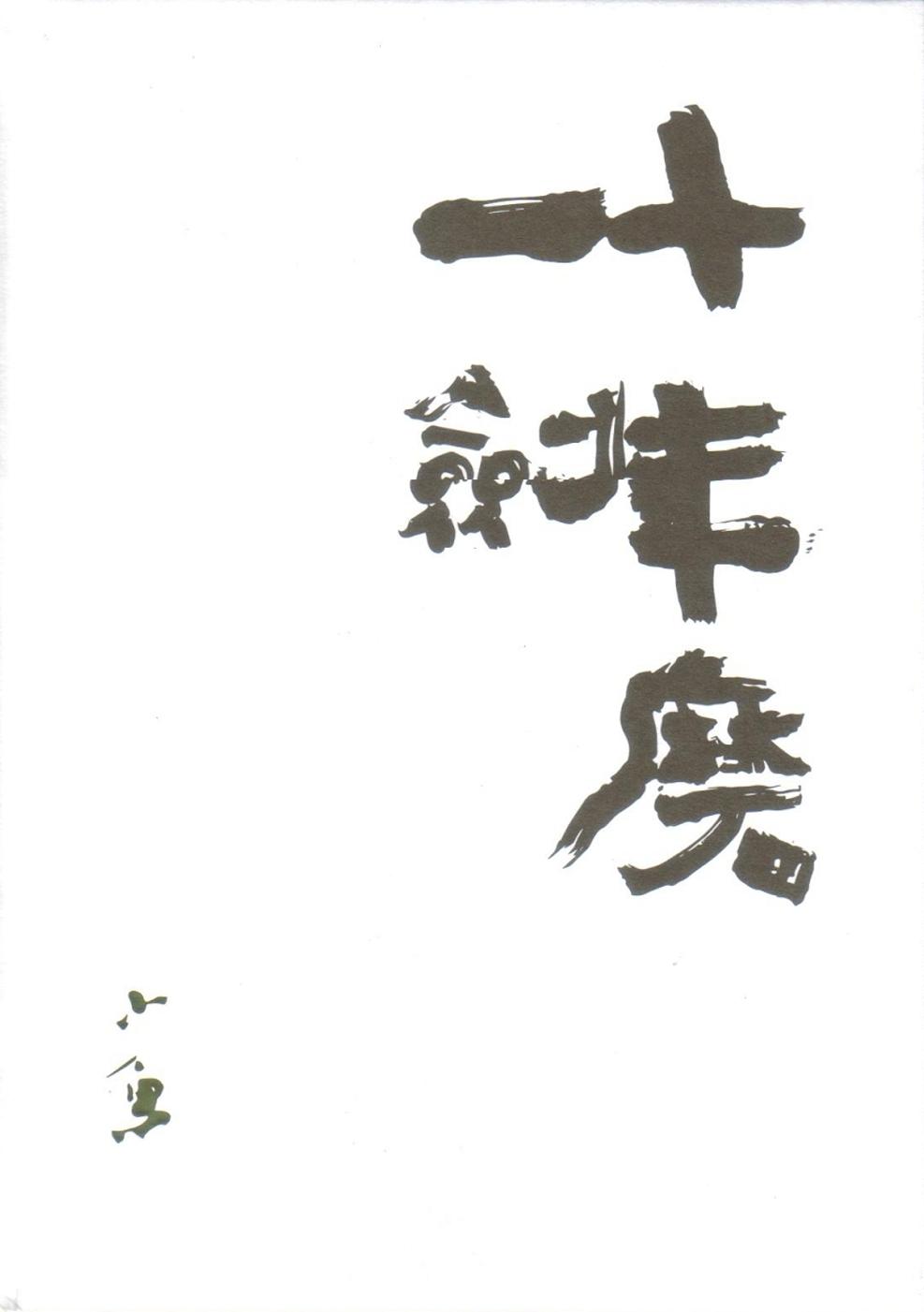 十年磨一劍:小魚書法
