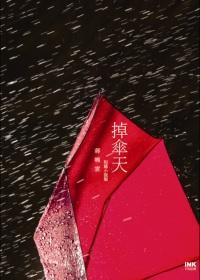 掉傘天 蔣曉雲短篇小說集