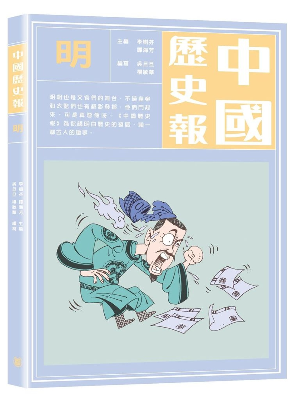 中國歷史報:明