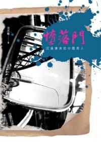 墮落門:沉淪澳洲的中國男人