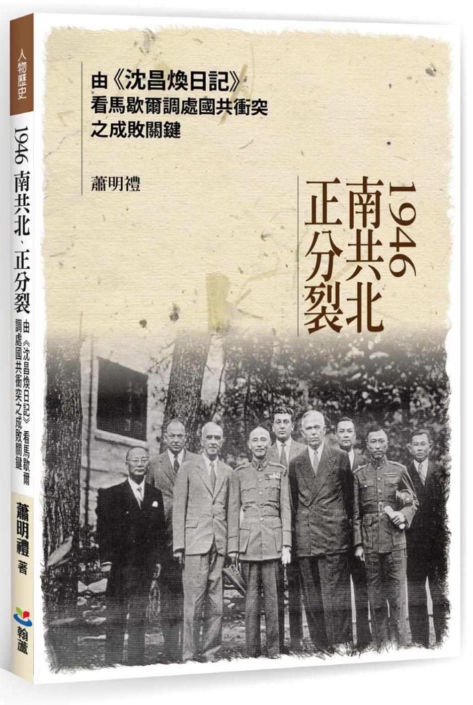 1946南共北、正分裂:由《沈昌煥日記》看馬歇爾調處國共衝突之成敗關鍵