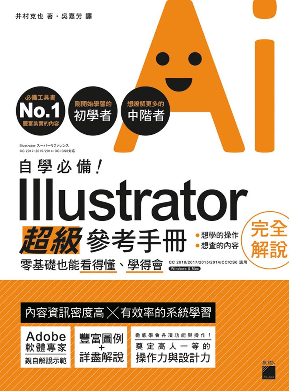 自學必備!Illustrator 超級參考手冊:零基礎也能看得懂、學得會