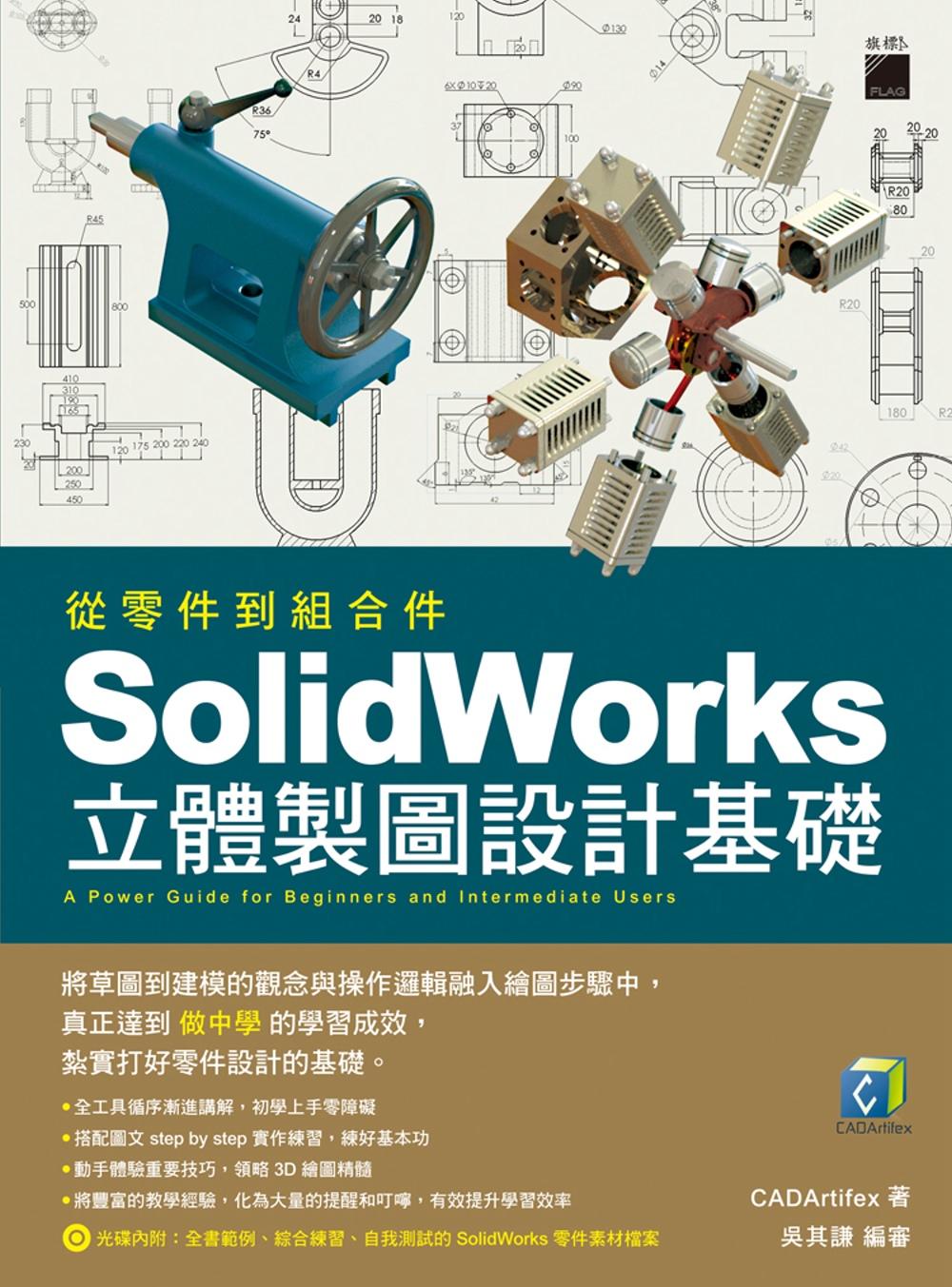 從零件到組合件SolidWorks立體製圖設計基礎