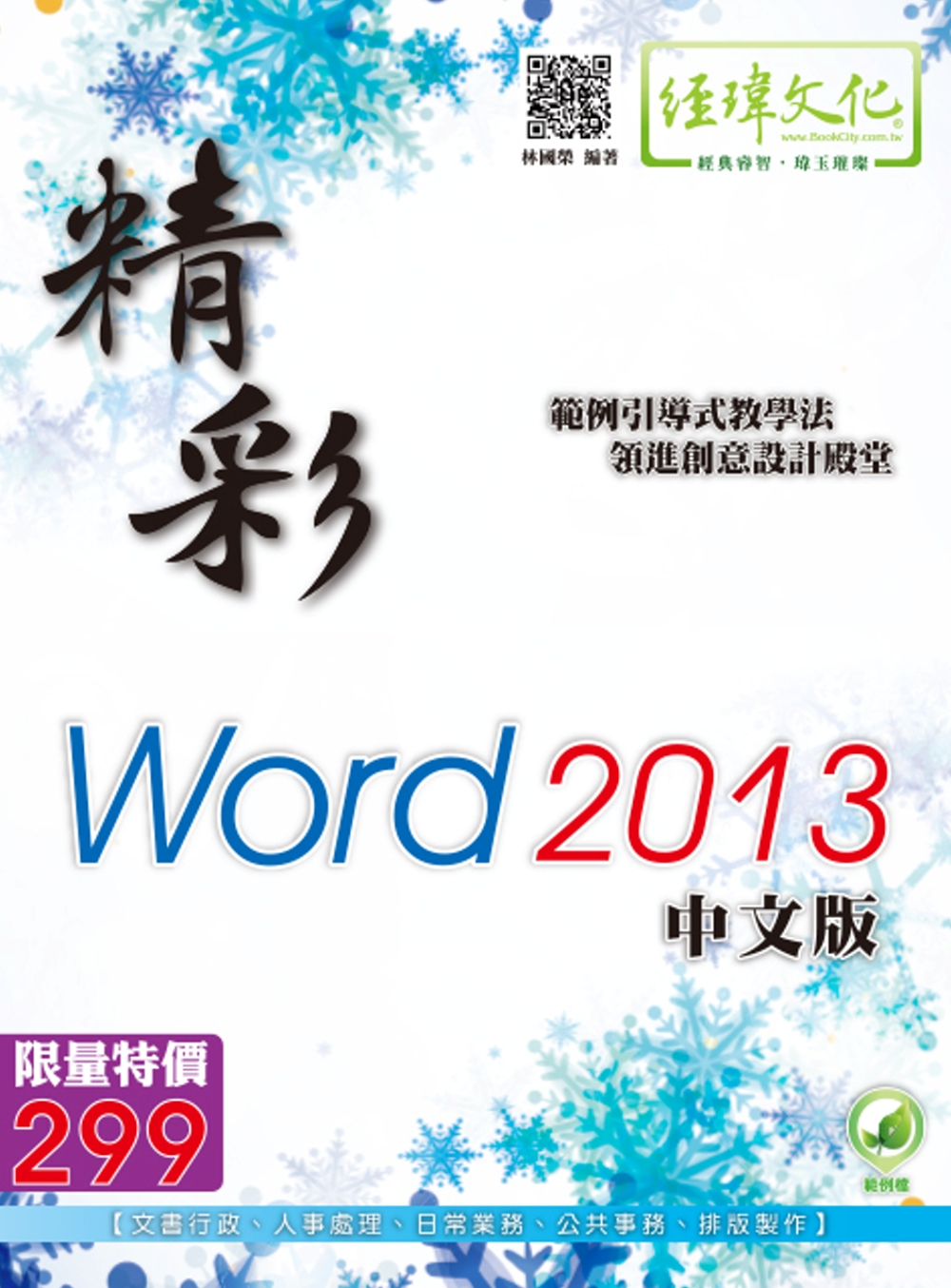 精彩 Word 2013 中文版(綠色範例檔)