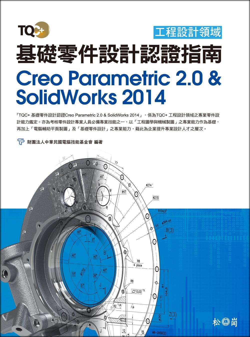 TQC+ 基礎零件設計認證指南 Creo Parametric 2.0 & SolidWorks 2014(附CD)