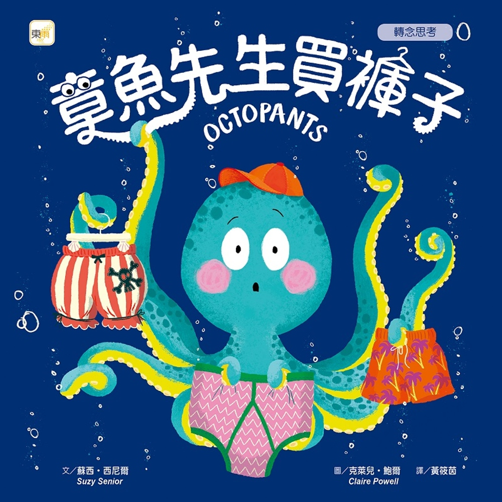 品格教育繪本:轉念思考 章魚先生買褲子 (Octopants)