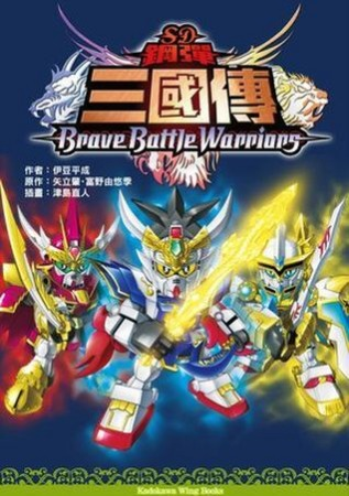 SD鋼彈三國傳 Brave Battle Warriors(小說)(全)