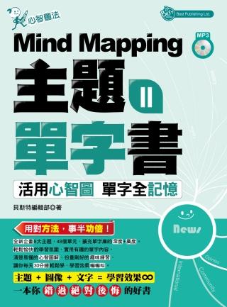 Mind Mapping 主題單字書II