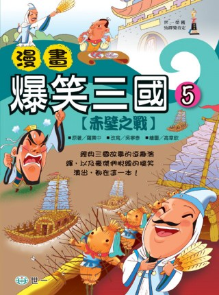 漫畫爆笑三國:決戰赤壁