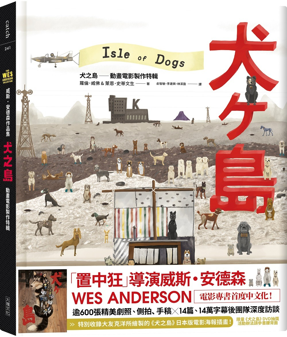 犬之島 動畫電影製作特輯:威斯‧安德森作品集
