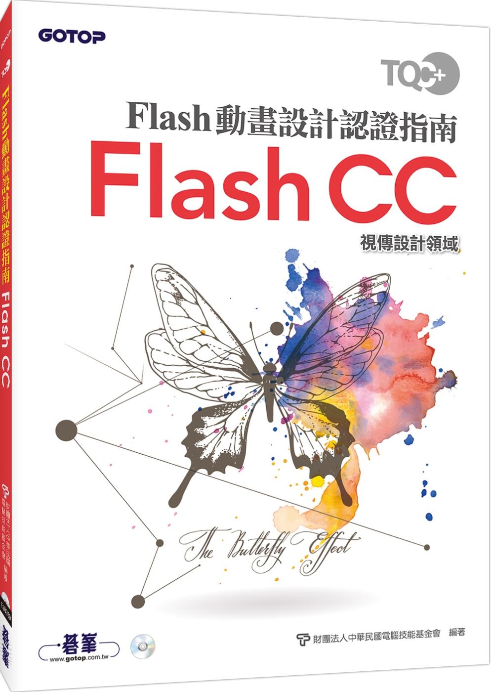 TQC+ Flash動畫設計認證指南 Flash CC