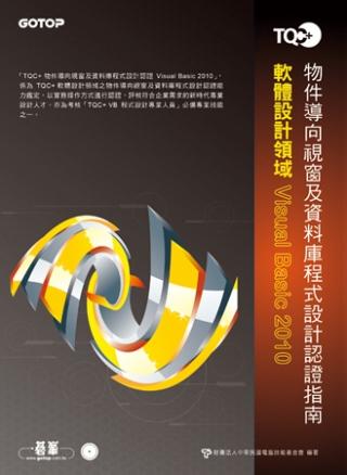 TQC+物件導向視窗及資料庫程式設計認證指南Visual Basic 2010(附題庫練習系統)