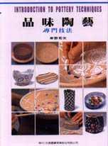 品味陶藝:專門技法