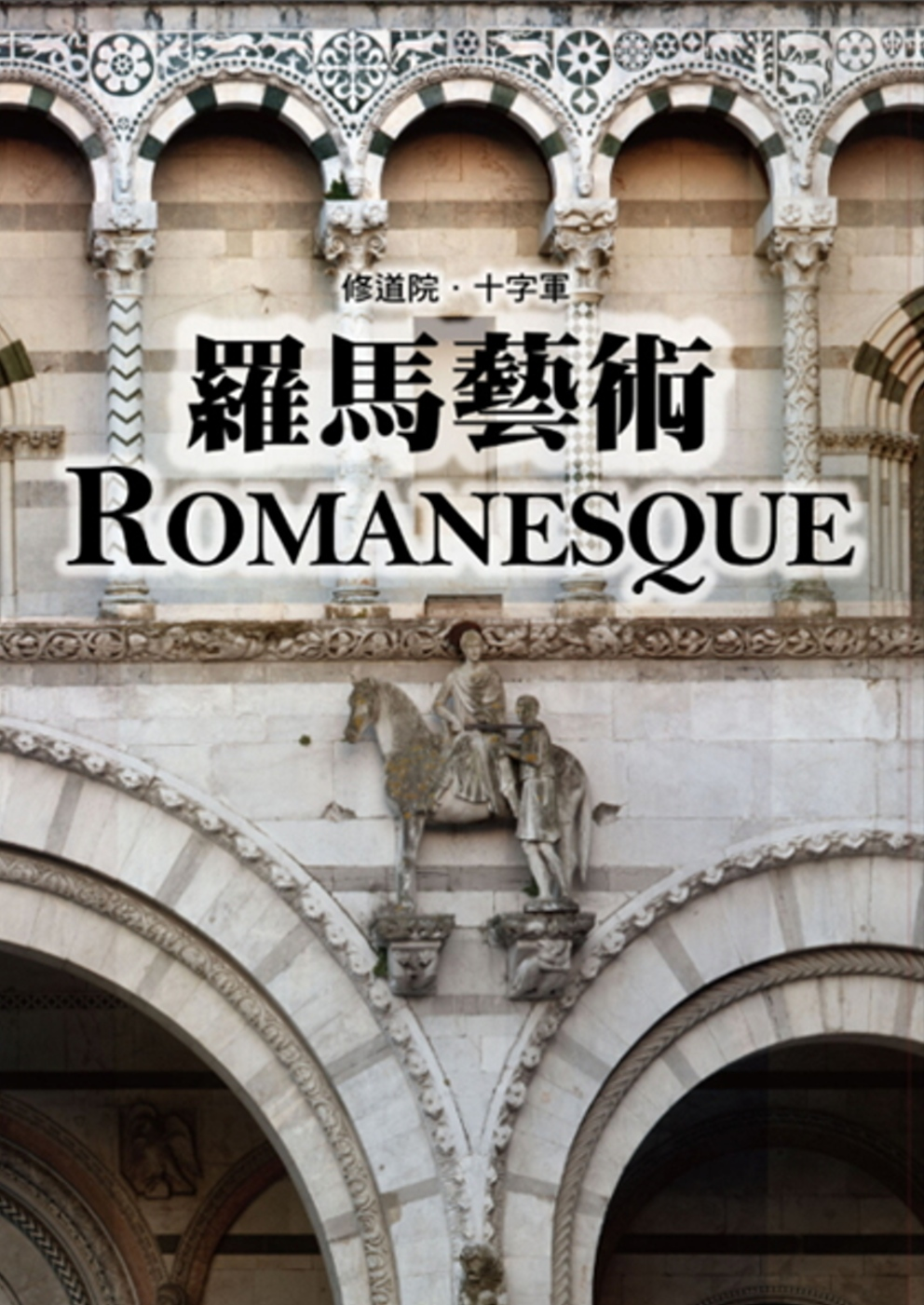 修道院.十字軍.羅馬藝術