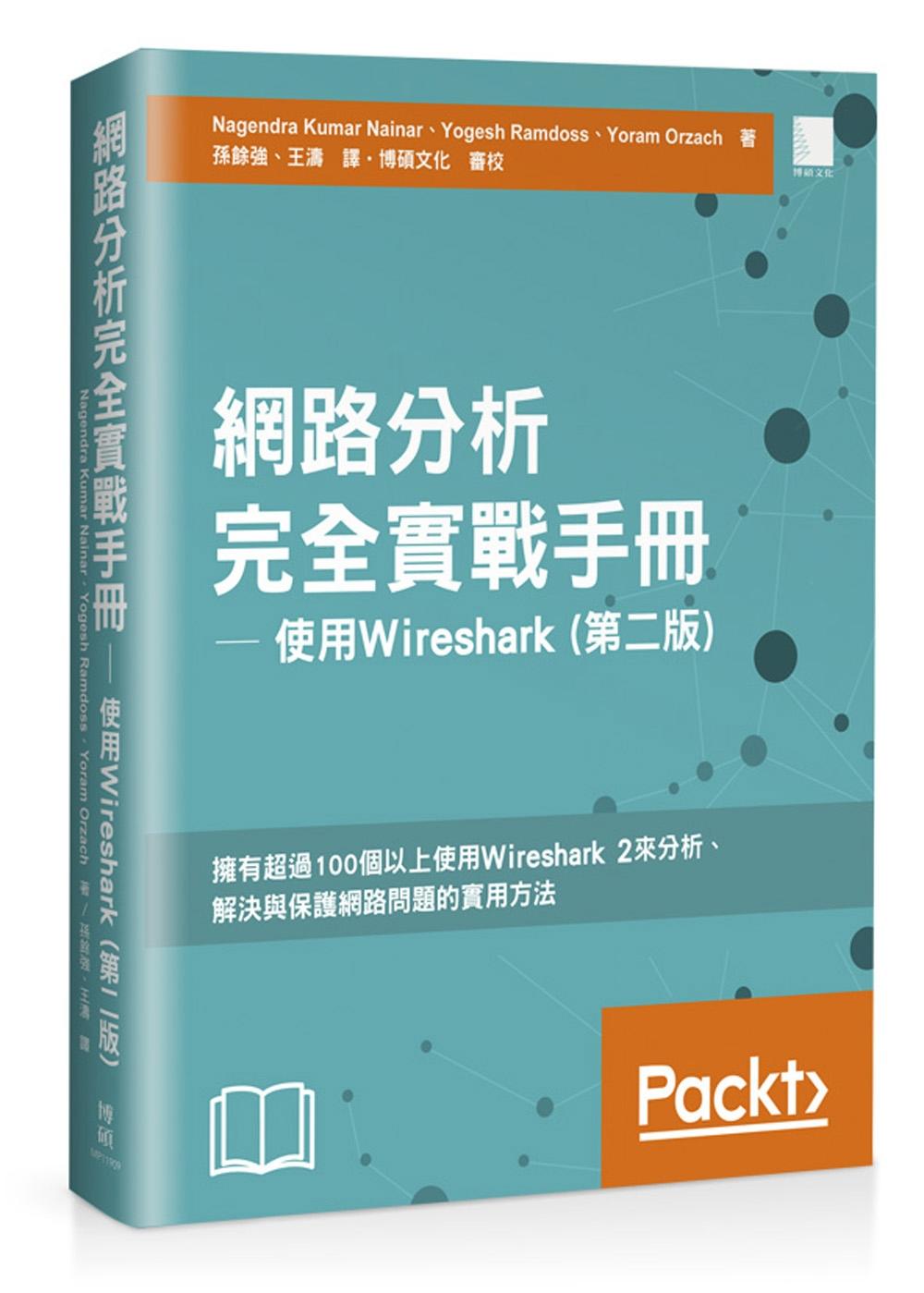 網路分析完全實戰手冊 ─ 使用 Wireshark (第二版)