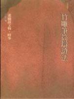 竹雕筆筒辯證法