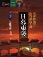 日暮東陵:清東陵地宮珍寶被盜之謎(下)