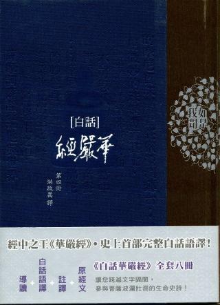 白話華嚴經(第四冊)