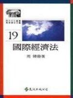 國際經濟法