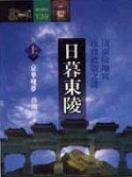 日暮東陵:清東陵地宮珍寶被盜之謎(上)