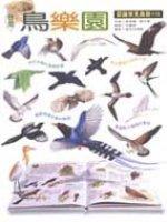 台灣鳥樂園 : 認識常見鳥類110
