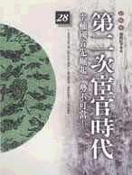 通鑑本末28-第二次宦官時代