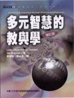 多元智慧的教與學(增訂版)