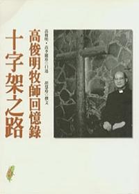 十字架之路:高俊明牧師回憶錄