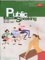 對公眾說話