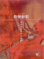 歌聲魅影:歌曲敘事與中文電影