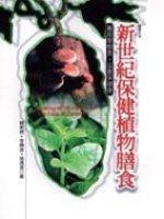新世紀保健植物膳食