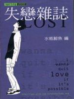 失戀雜誌SPRING2000+[戒愛]T恤