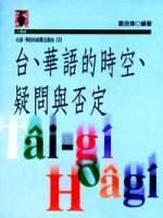 台、華語的時空、疑問與否定