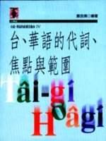 台、華語的代詞、焦點與範圍