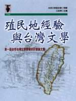 殖民地經驗與台灣文學