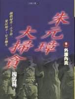 朱元璋大掃貪 卷二