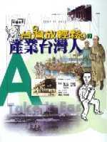產業台灣人