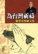 為台灣祈禱:羅榮光牧師文集